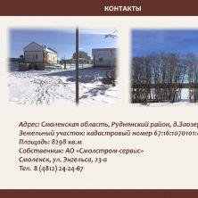 c_222х150_222х150_16777215_00_images_rutavech_00016.jpg